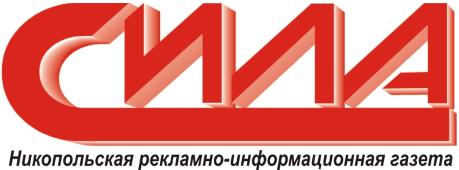 Газета сила никополь дать объявление бесплатно эротический массаж с минетом москва частные объявления